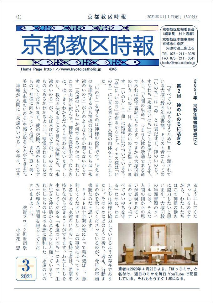 kyoukujihou202103.JPG