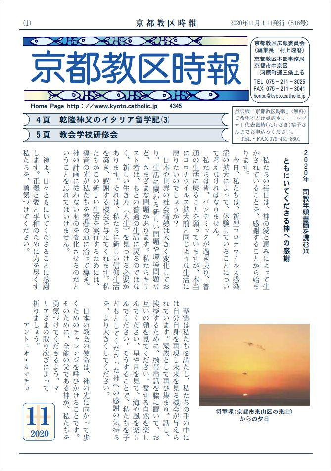 kyoukujihou202011.JPG
