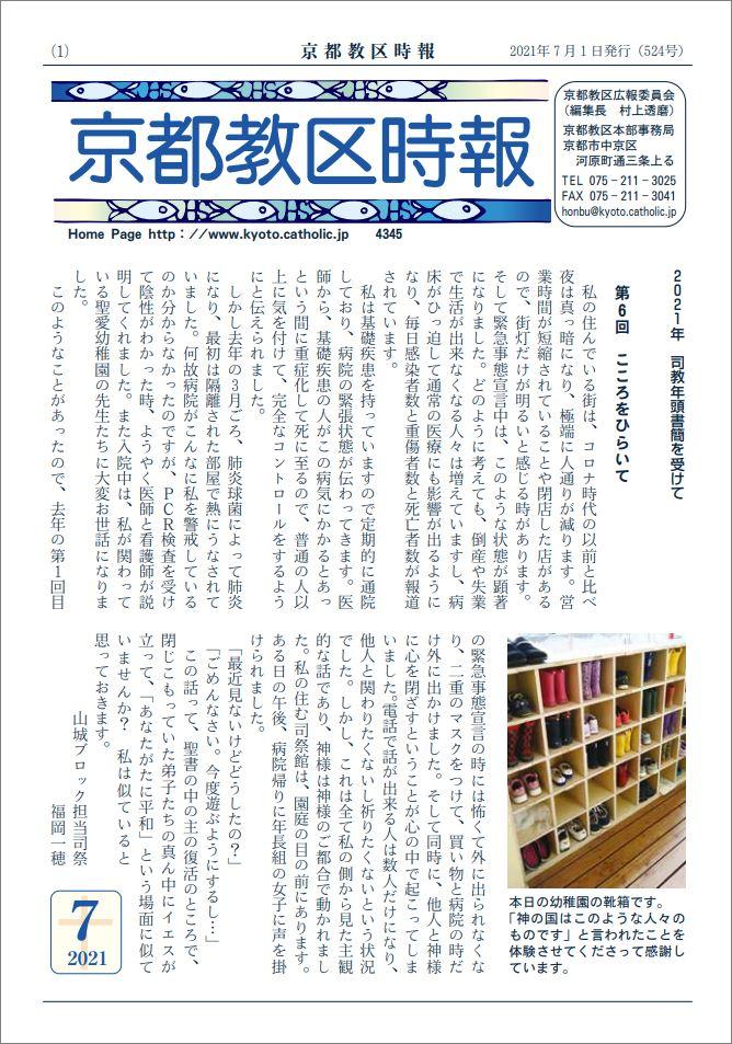 kyoukujihou202107.JPG